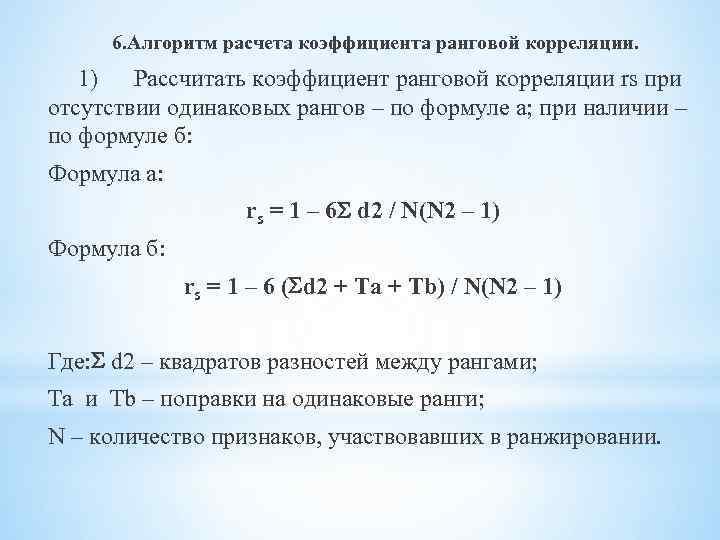 6. Алгоритм расчета коэффициента ранговой корреляции. 1) Рассчитать коэффициент ранговой корреляции rs при отсутствии