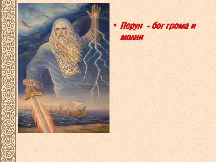 • Перун - бог грома и молни