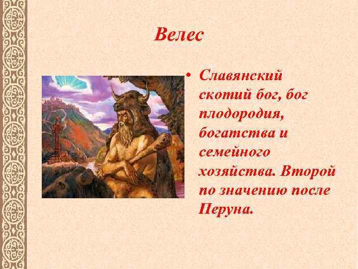 Велес • Славянский скотий бог, бог плодородия, богатства и семейного хозяйства. Второй по значению