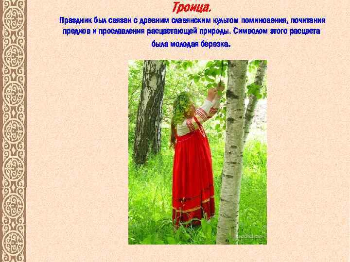 Троица. Праздник был связан с древним славянским культом поминовения, почитания предков и прославления расцветающей