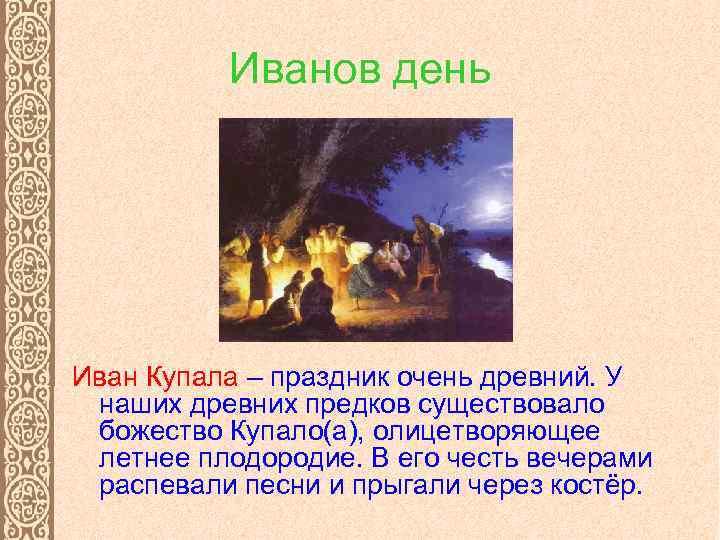 Иванов день Иван Купала – праздник очень древний. У наших древних предков существовало божество
