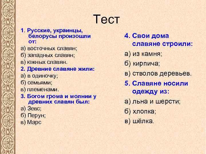 Тест 1. Русские, украинцы, белорусы произошли от: а) восточных славян; б) западных славян; в)