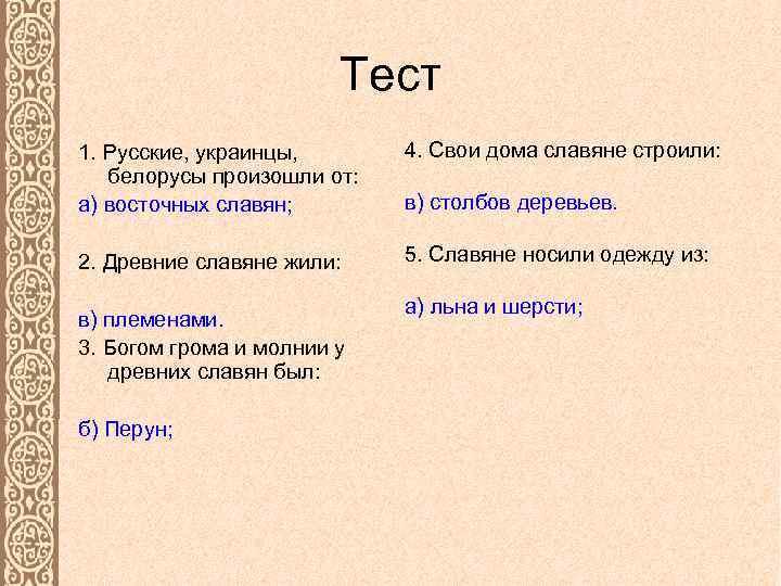 Тест 1. Русские, украинцы, белорусы произошли от: а) восточных славян; 4. Свои дома славяне