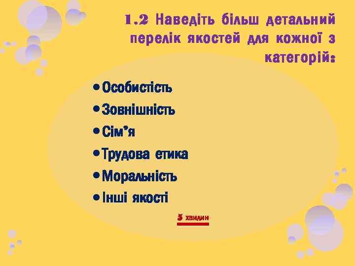 1. 2 Наведіть більш детальний перелік якостей для кожної з категорій: Особистість Зовнішність Сім'я