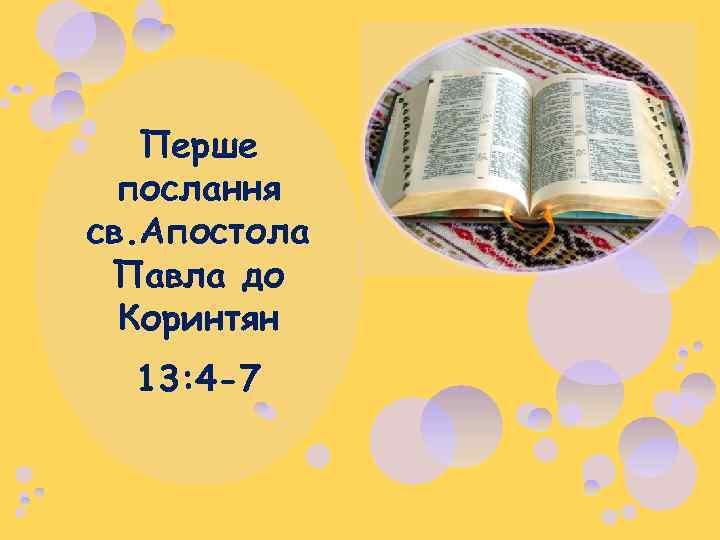 Перше послання св. Апостола Павла до Коринтян 13: 4 -7