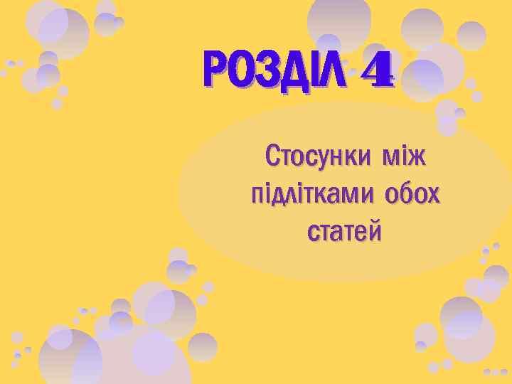 РОЗДІЛ 4 Стосунки між підлітками обох статей