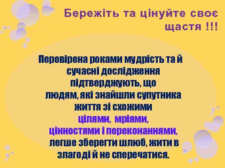 Бережіть та цінуйте своє щастя !!! Перевірена роками мудрість та й сучасні дослідження підтверджують,