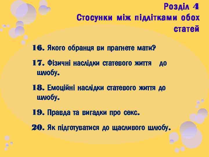 Розділ 4 Стосунки між підлітками обох статей 16. Якого обранця ви прагнете мати? 17.