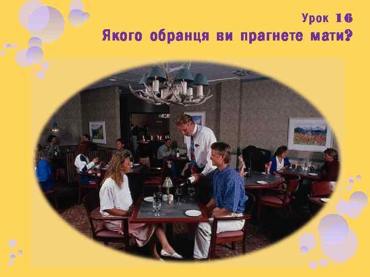 Урок 16 Якого обранця ви прагнете мати?