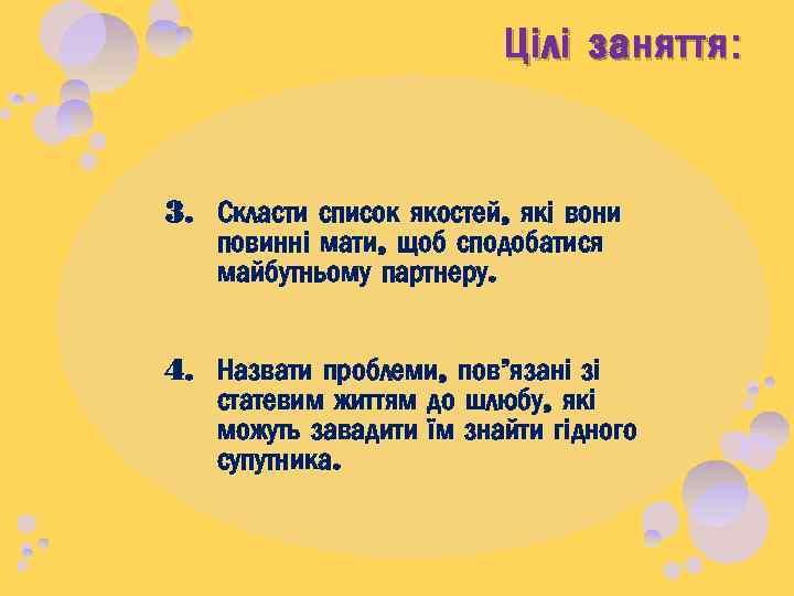 Цілі заняття : 3. Скласти список якостей, які вони повинні мати, щоб сподобатися майбутньому
