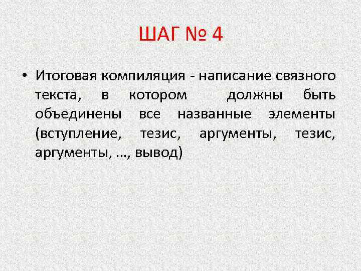 ШАГ № 4 • Итоговая компиляция - написание связного текста, в котором должны быть