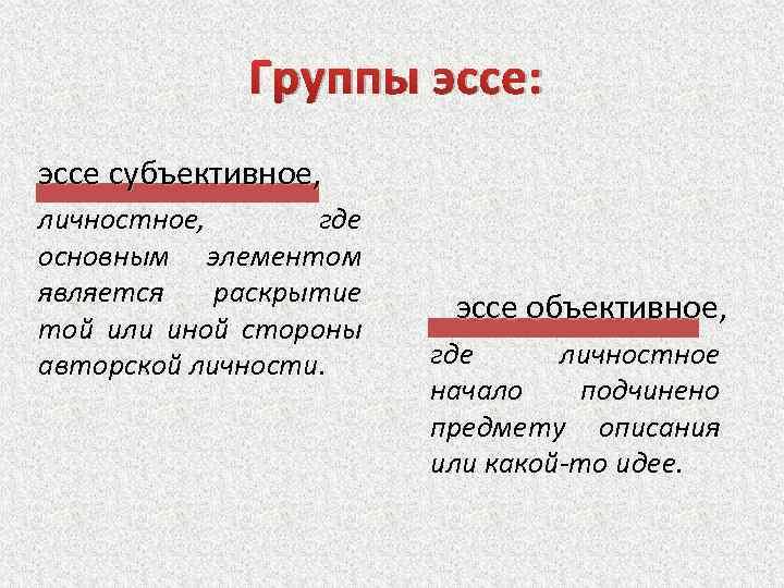Группы эссе: эссе субъективное, личностное, где основным элементом является раскрытие той или иной стороны