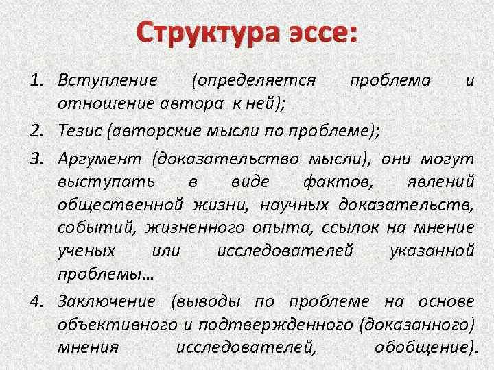 Структура эссе: 1. Вступление (определяется проблема и отношение автора к ней); 2. Тезис (авторские