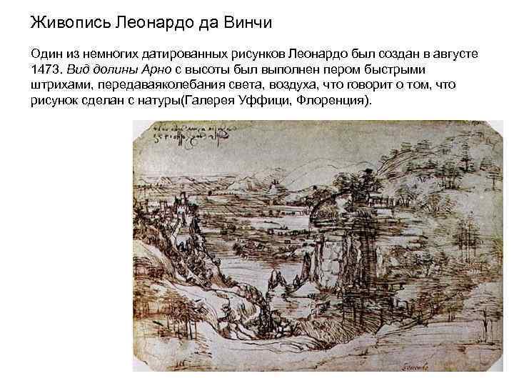 Живопись Леонардо да Винчи Один из немногих датированных рисунков Леонардо был создан в августе