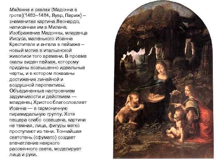 Мадонна в скалах (Мадонна в гроте)(1483– 1484, Лувр, Париж) – знаменитая картина Леонардо, написанная
