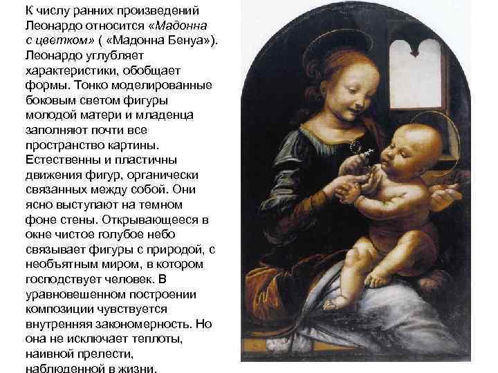 К числу ранних произведений Леонардо относится «Мадонна с цветком» ( «Мадонна Бенуа» ). Леонардо