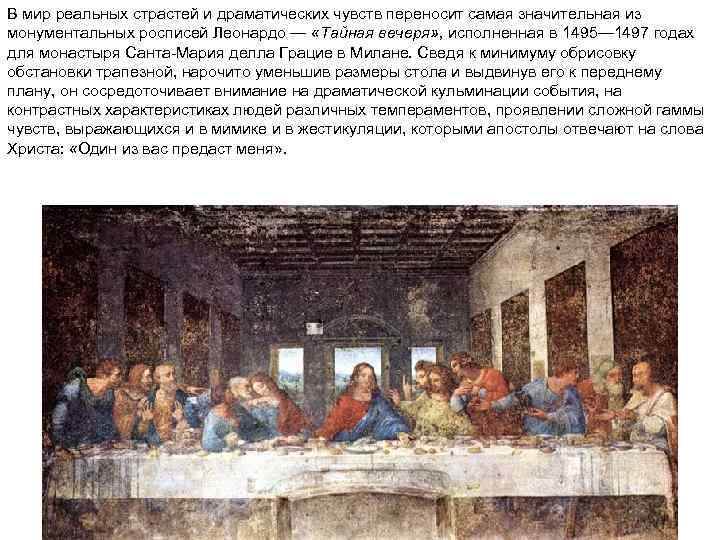 В мир реальных страстей и драматических чувств переносит самая значительная из монументальных росписей Леонардо