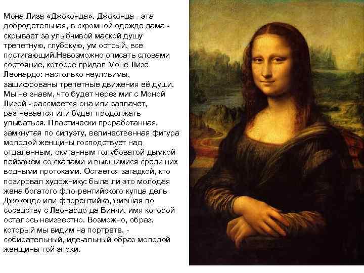 Мона Лиза «Джоконда» . Джоконда эта добродетельная, в скромной одежде дама скрывает за улыбчивой