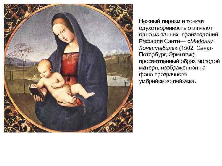 Нежный лиризм и тонкая одухотворенность отличают одно из ранних произведений Рафаэля Санти— «Мадонну Конестабиле»