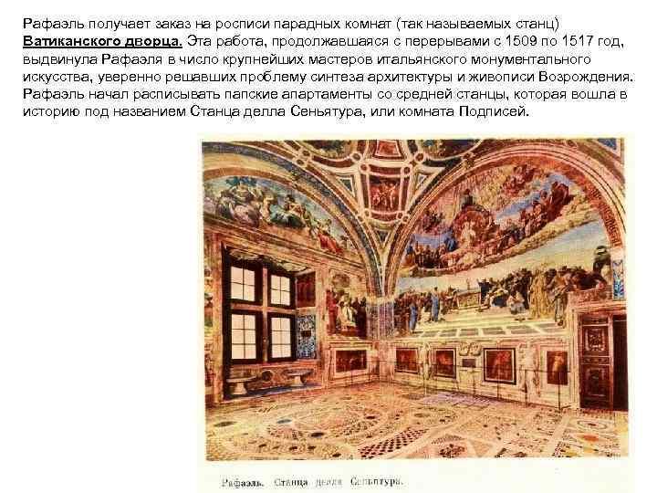 Рафаэль получает заказ на росписи парадных комнат (так называемых станц) Ватиканского дворца. Эта работа,