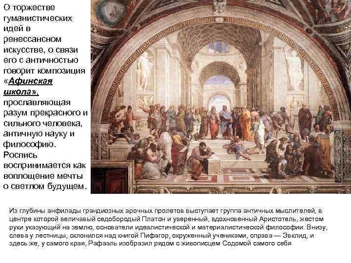 О торжестве гуманистических идей в ренессансном искусстве, о связи его с античностью говорит композиция