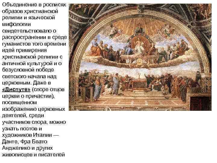 Объединение в росписях образов христианской религии и языческой мифологии свидетельствовало о распространении в среде