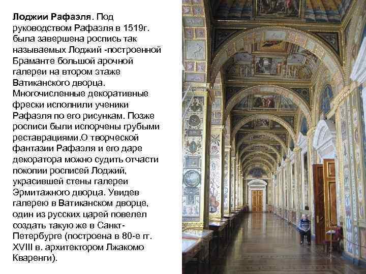 Лоджии Рафаэля. Под руководством Рафаэля в 1519 г. была завершена роспись так называемых Лоджий