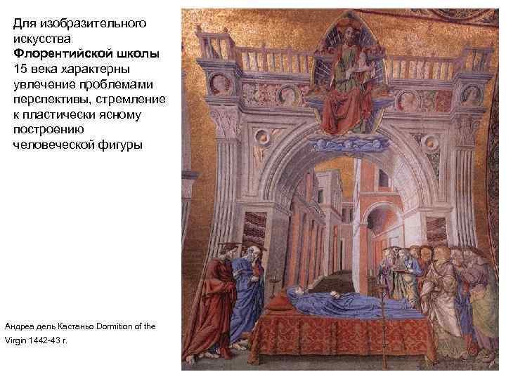 Для изобразительного искусства Флорентийской школы 15 века характерны увлечение проблемами перспективы, стремление к пластически