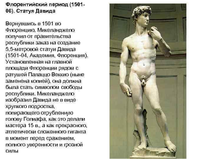 Флорентийский период (150106). Статуя Давида Вернувшись в 1501 во Флоренцию, Микеланджело получил от правительства