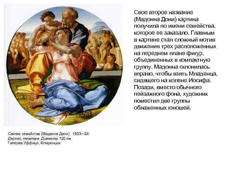 Свое второе название (Мадонна Дони) картина получила по имени семейства, которое ее заказало. Главным
