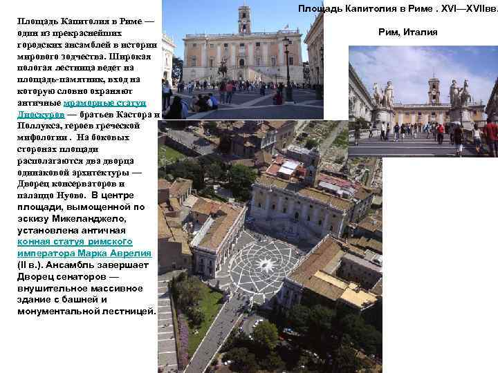 Площадь Капитолия в Риме. XVI—XVIIвв. Площадь Капитолия в Риме — один из прекраснейших городских