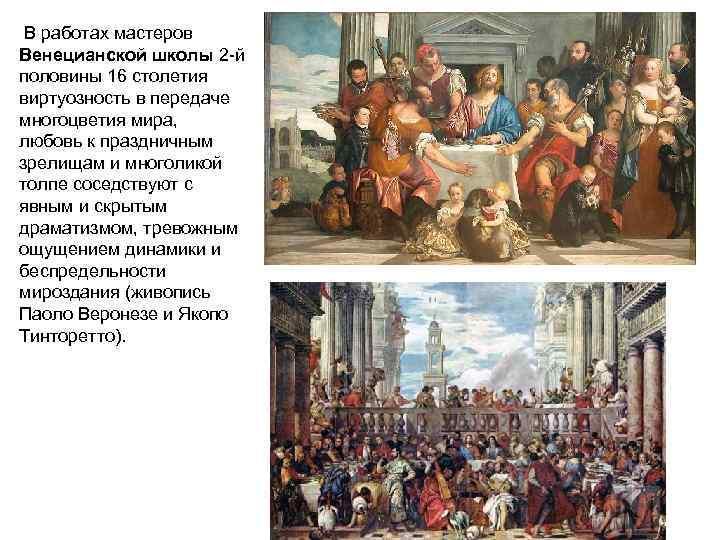 В работах мастеров Венецианской школы 2 й половины 16 столетия виртуозность в передаче