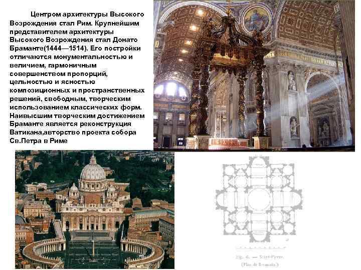 Центром архитектуры Высокого Возрождения стал Рим. Крупнейшим представителем архитектуры Высокого Возрождения стал Донато