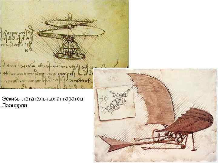 Эскизы летательных аппаратов Леонардо