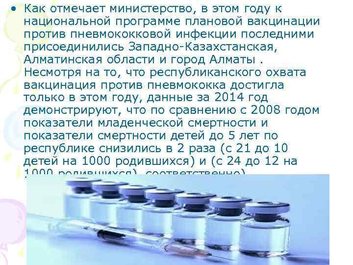 • Как отмечает министерство, в этом году к национальной программе плановой вакцинации против