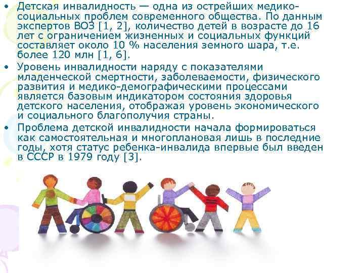 • Детская инвалидность — одна из острейших медикосоциальных проблем современного общества. По данным