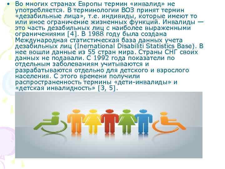 • Во многих странах Европы термин «инвалид» не употребляется. В терминологии ВОЗ принят