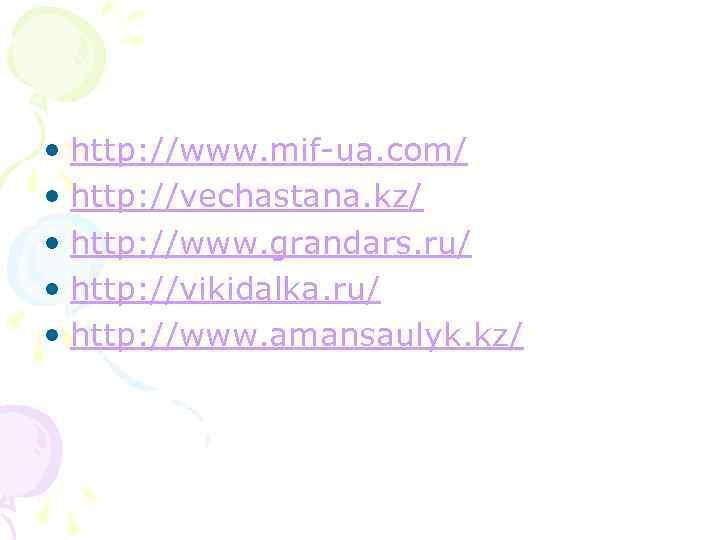 • http: //www. mif-ua. com/ • http: //vechastana. kz/ • http: //www. grandars.