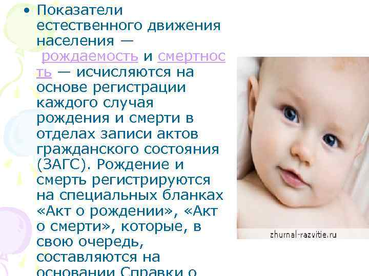 • Показатели естественного движения населения — рождаемость и смертнос ть — исчисляются на