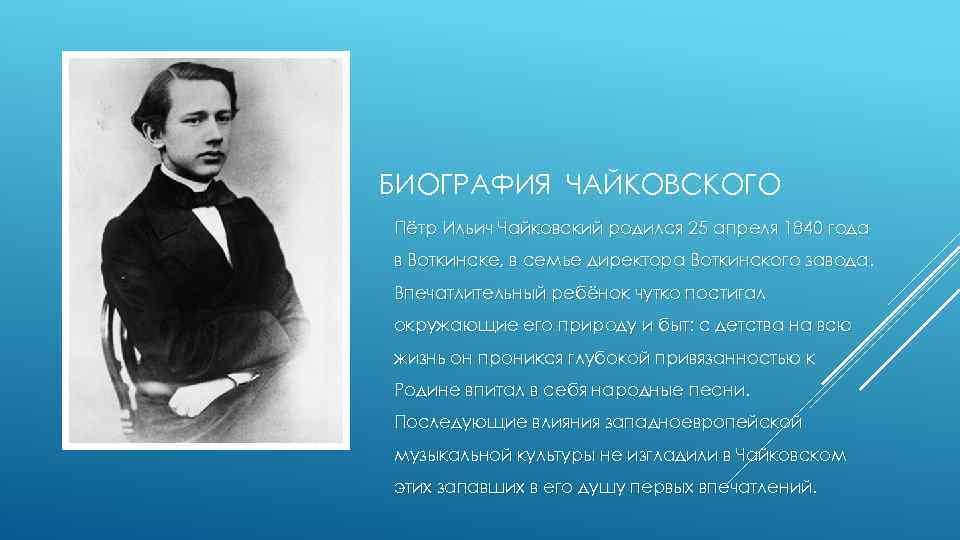 БИОГРАФИЯ ЧАЙКОВСКОГО Пётр Ильич Чайковский родился 25 апреля 1840 года в Воткинске, в семье