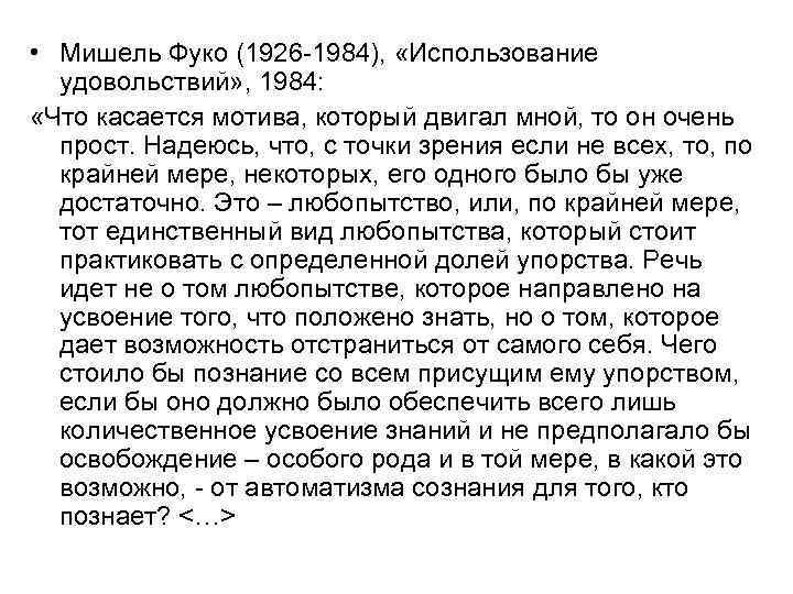 • Мишель Фуко (1926 -1984), «Использование удовольствий» , 1984: «Что касается мотива, который