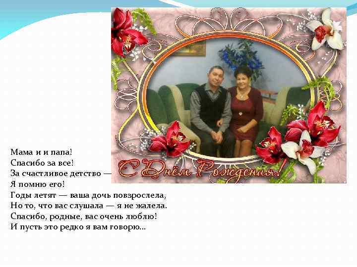 Спасибо маме и папе открытку, марта наступающим картинки