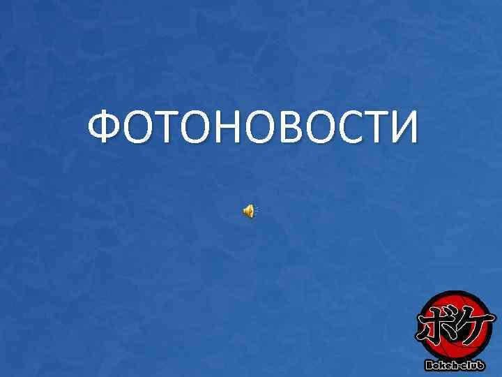 ФОТОНОВОСТИ