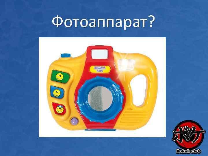 Фотоаппарат?