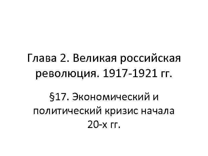 Глава 2. Великая российская революция. 1917 -1921 гг. § 17. Экономический и политический кризис