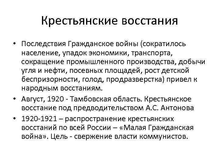 Крестьянские восстания • Последствия Гражданское войны (сократилось население, упадок экономики, транспорта, сокращение промышленного производства,