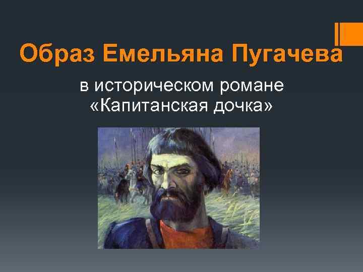 Образ Емельяна Пугачева в историческом романе «Капитанская дочка»