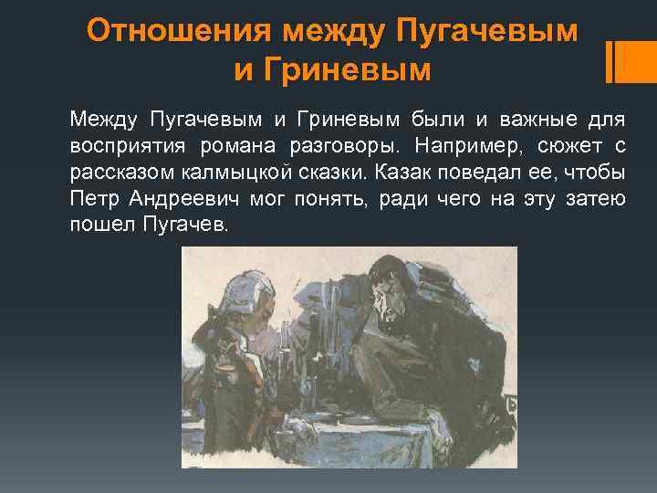 Отношения между Пугачевым и Гриневым Между Пугачевым и Гриневым были и важные для восприятия