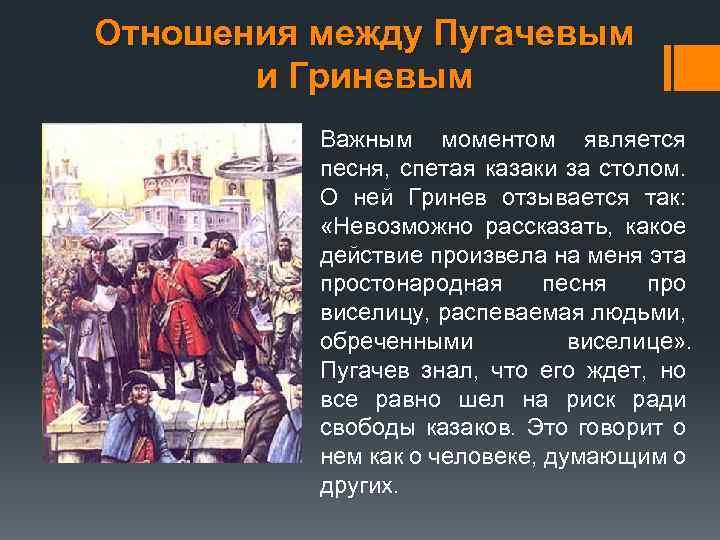 Отношения между Пугачевым и Гриневым Важным моментом является песня, спетая казаки за столом. О