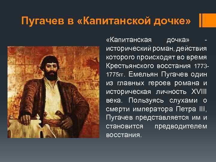 Пугачев в «Капитанской дочке» «Капитанская дочка» исторический роман, действия которого происходят во время Крестьянского